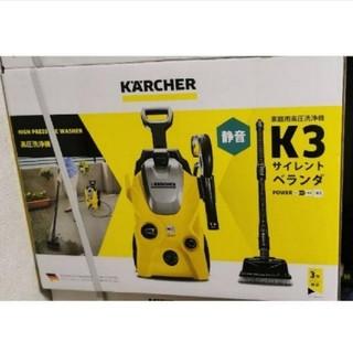 ケルヒャー 高圧洗浄機 K3 サイレントベランダ 60Hz 西日本(掃除機)
