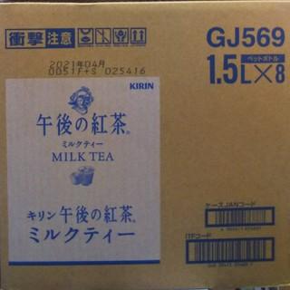 キリン(キリン)の【地域限定】午後の紅茶ミルクティー 1.5L × 1ケース(8本)(ソフトドリンク)