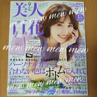 カドカワショテン(角川書店)の美人百花 2020 9月号 泉里香表紙(ファッション)