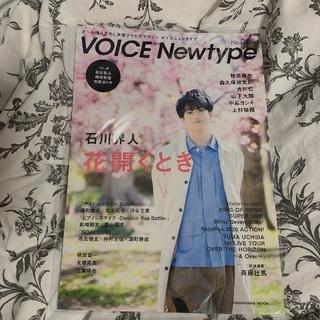 カドカワショテン(角川書店)のVOICE Newtype No.075 石川界人くん表紙(アート/エンタメ/ホビー)