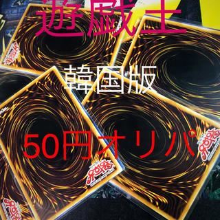 コナミ(KONAMI)の遊戯王韓国版50円オリパ(カード)