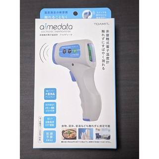 非接触 温度計 aimedata 新品未使用(その他)