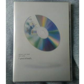 アラシ(嵐)のARASHI LIVE TOUR 2017-2018 untitled DVD(ミュージック)