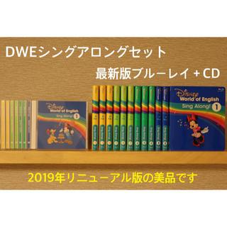 Disney - DWE ディズニー英語システム シングアロング 最新版