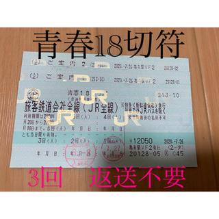 ジェイアール(JR)の青春18きっぷ 3回 返送不要 お知らせ4枚付(鉄道乗車券)