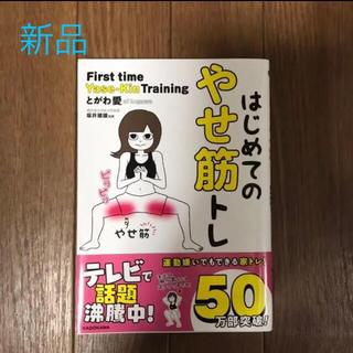 カドカワショテン(角川書店)の新品☆はじめてのやせ筋トレ(ファッション/美容)