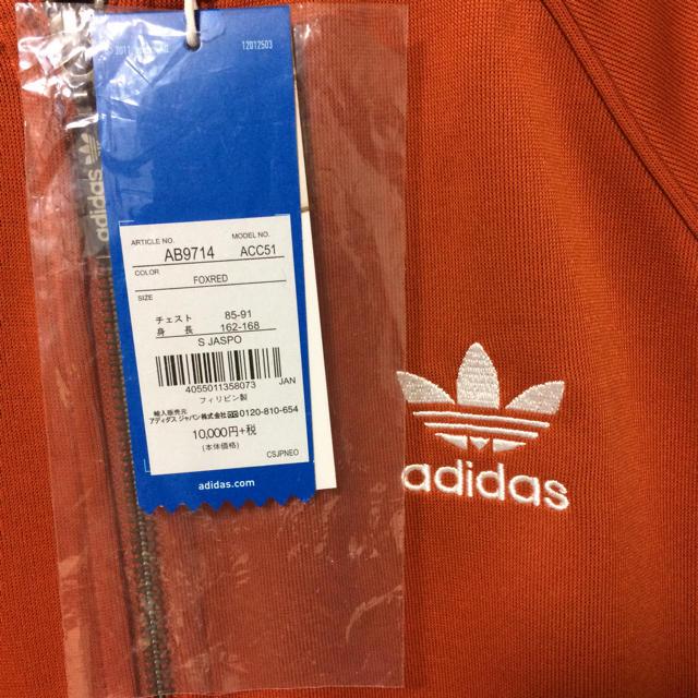 adidas(アディダス)の新品 adidas originals ジャージ トラックジャケット ストライプ メンズのトップス(ジャージ)の商品写真