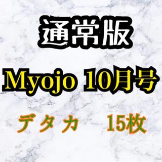 Johnny's - Myojo 10月号 デタカ