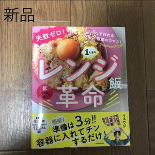 カドカワショテン(角川書店)の新品☆1人分のレンジ飯革命 失敗ゼロ!秒で作れる奇跡のウマさ!(料理/グルメ)