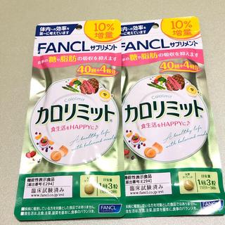 FANCL - ファンケル カロリミット 40回+4回分 2袋セット