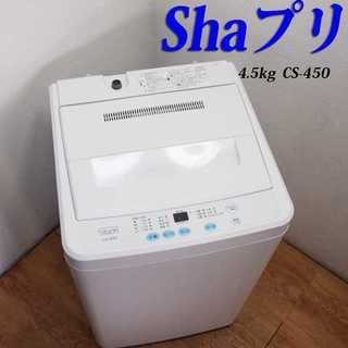 フラットタイプ4.5kg 洗濯機 ホワイト GS11(洗濯機)