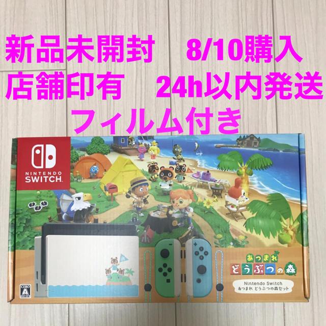 Nintendo Switch(ニンテンドースイッチ)のNintendo Switch あつまれ どうぶつの森セット 新品未開封品 エンタメ/ホビーのゲームソフト/ゲーム機本体(家庭用ゲーム機本体)の商品写真