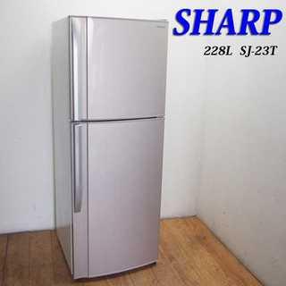 SHARP 少し大きめ228L 冷蔵庫 HL04(冷蔵庫)