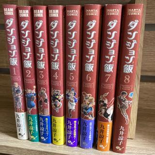 カドカワショテン(角川書店)のダンジョン飯 1〜8巻セット(青年漫画)