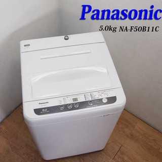 Panasonic 5.0kg 洗濯機 2018年製 HS01(洗濯機)
