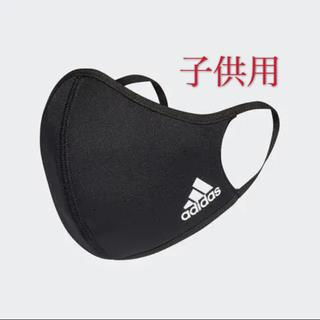 アディダス(adidas)の3枚 XS/S アディダス adidas フェイスカバー ブラック マスク 子供(その他)