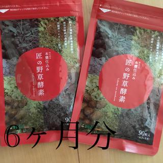 シードコム  匠の野菜酵素 6ヶ月分
