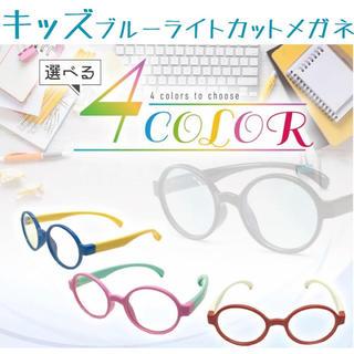ブルーライトカットメガネ キッズ ブルーライトカット メガネ 度なし K-4(その他)