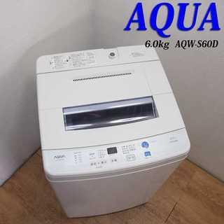 良品 中容量6.0kg 洗濯機 2016年製 GS13(洗濯機)
