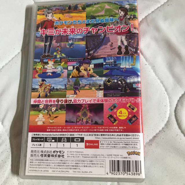 Nintendo Switch(ニンテンドースイッチ)のポケットモンスター シールド エンタメ/ホビーのゲームソフト/ゲーム機本体(家庭用ゲームソフト)の商品写真