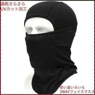2点セット【黒】目だし帽 高機能3Wayフェイスマスク 【人気商品】(ニット帽/ビーニー)