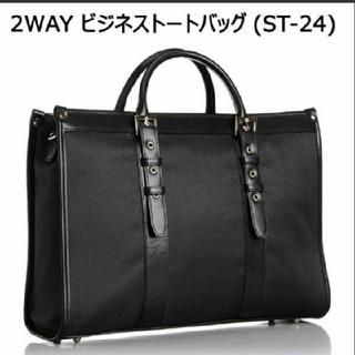 新品タグ付 2way 軽量 ビジネスバッグ  ブリーフケース トートバッグ(ビジネスバッグ)