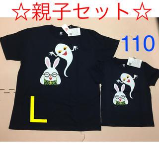 Design Tshirts Store graniph - 【新品】めがねうさぎ Tシャツ 親子セット Lサイズ 110  ねないこだれだ