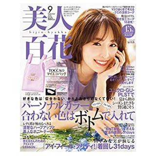 美人百花 9月号 【本誌のみ 付録無し】