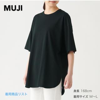 MUJI (無印良品) - 新品ダク付き❣️ MUJI インド綿天竺編みチュニック