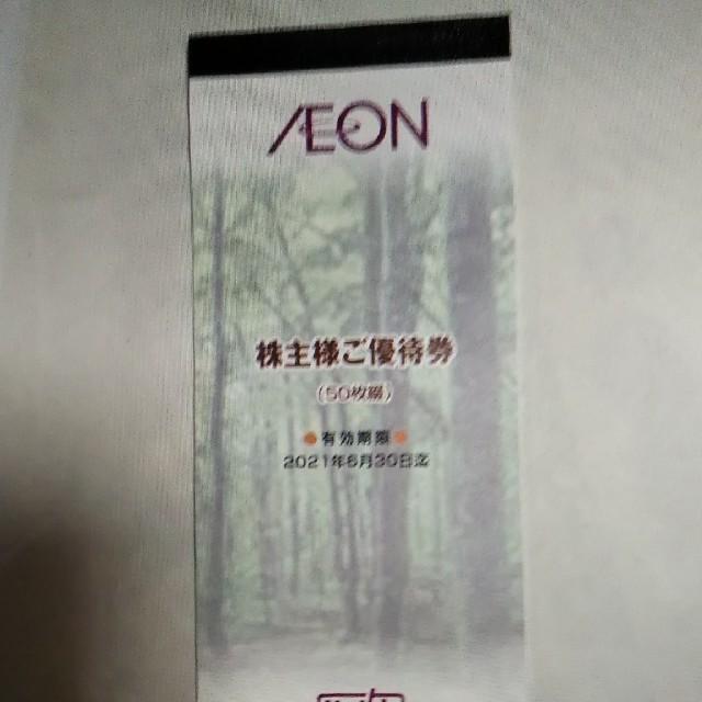 イオン株主優待券 5000円 チケットの優待券/割引券(ショッピング)の商品写真