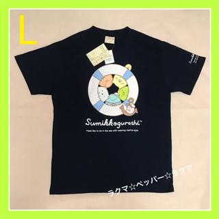 サンエックス(サンエックス)のすみっコぐらし Tシャツ L ネイビー(Tシャツ/カットソー(半袖/袖なし))