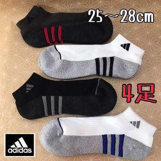 adidas - adidas ショートソックス 【25〜28cm】4足