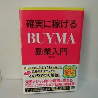BUYMA 副業入門