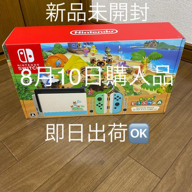 Nintendo Switch(ニンテンドースイッチ)のNintendo Switch あつまれどうぶつの森セット エンタメ/ホビーのゲームソフト/ゲーム機本体(携帯用ゲーム機本体)の商品写真