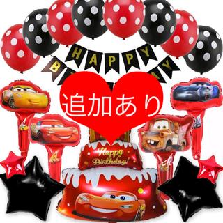 豪華19点セット❤︎ カーズ 風船 マックィーン 誕生日 男の子 バルーン 飾り