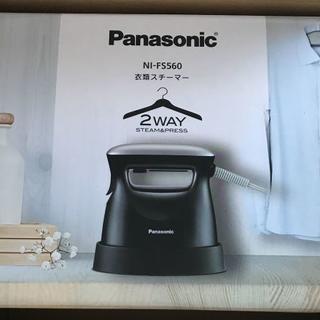 【新品 未使用】Panasonic 衣類スチーマー NI-FS560 ブラック