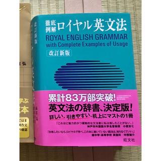 オウブンシャ(旺文社)のロイヤル英文法(語学/参考書)