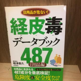 経皮毒デ-タブック487 日用品編