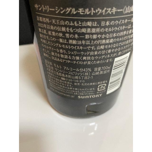 サントリー(サントリー)のサントリー山崎18年×2 (送料込み) 食品/飲料/酒の酒(ウイスキー)の商品写真