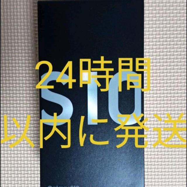SAMSUNG(サムスン)のGalaxy S10 プリズムホワイト simフリー 24時間以内に発送 スマホ/家電/カメラのスマートフォン/携帯電話(スマートフォン本体)の商品写真