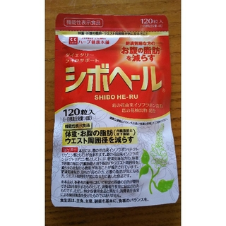 シボヘール120粒入り(ダイエット食品)