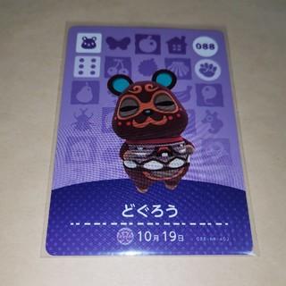 任天堂 - どぐろう 088 amiiboカード 第1弾 国内正規品 どうぶつの森