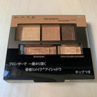 KATE - ブラウンシェードアイズBR-2