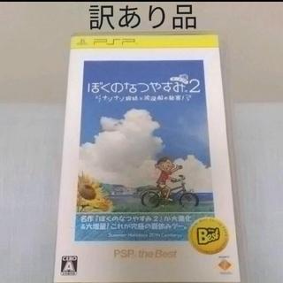 ソニー(SONY)のぼくのなつやすみポータブル2 ナゾナゾ姉妹と沈没船の秘密!(PSP the Be(携帯用ゲームソフト)