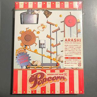 アラシ(嵐)の嵐 Popcorn DVD2枚組 初回プレス仕様(ミュージック)