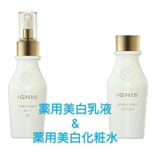 IGNIS - IGNIS イグニス 薬用 美白 乳液 化粧水 ミルク ローション