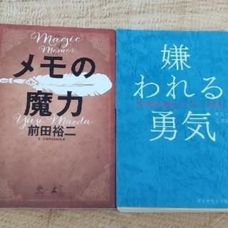 ⭐️書籍 メモの魔力/嫌われる勇気 ②冊