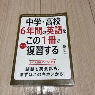 カドカワショテン(角川書店)の中学・高校6年間の英語をこの1冊でざっと復習する(語学/参考書)