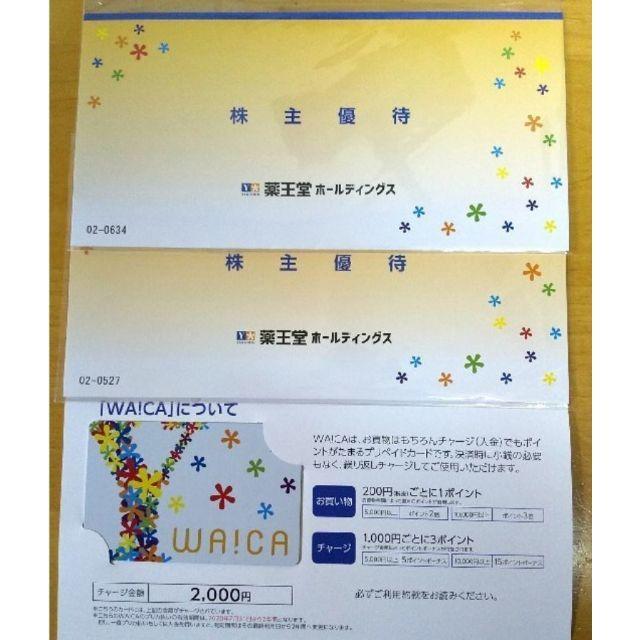 薬王堂 株主優待 WA!CA 6000円分(2000円分×3枚) 送料込 チケットの優待券/割引券(ショッピング)の商品写真