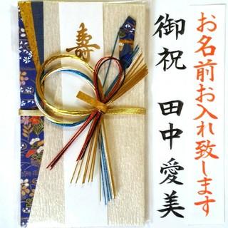 ご祝儀袋【新品】《マルアイ 青ゴールド》御祝儀袋 男性用 結婚祝い(その他)
